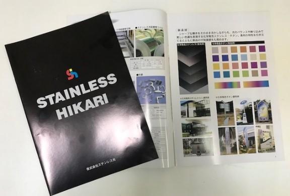 山口県 商品カタログ 製品カタログ