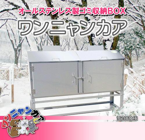 寒冷地仕様 生ゴミ収納BOX ワンニャンカア