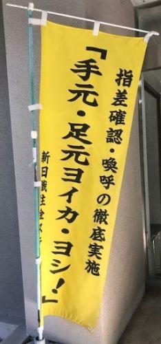 山口県 のぼり旗 販売